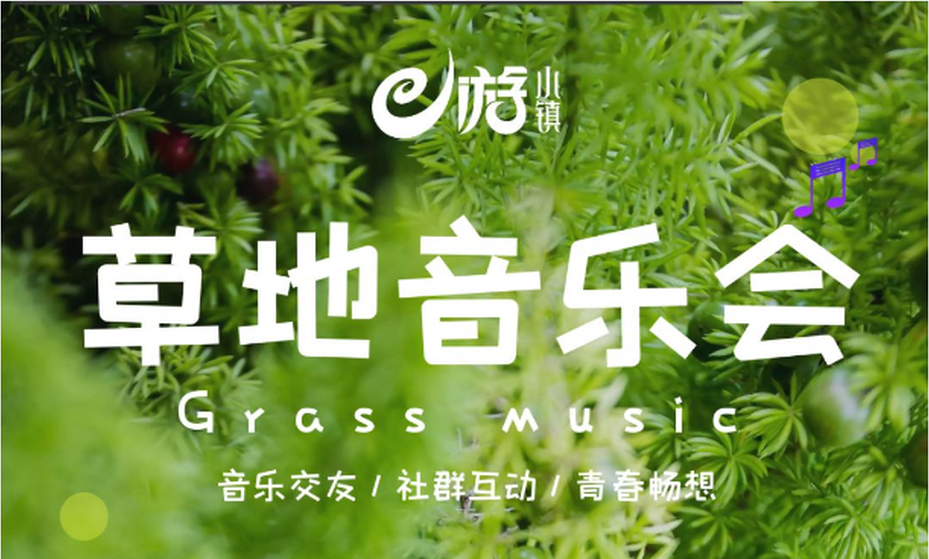 草地音乐会招募丨用音乐邂逅有趣的灵魂,让青春永不落幕!