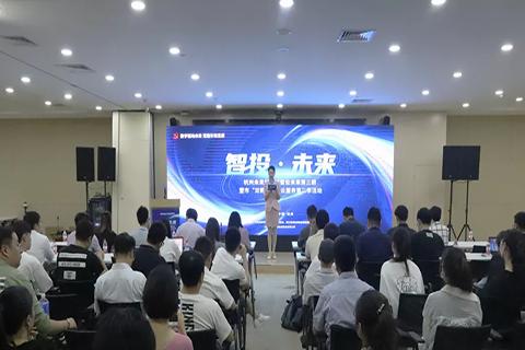 """牵线项目与资本!杭州未来科技城举办""""智投·未来""""投融资对接会"""