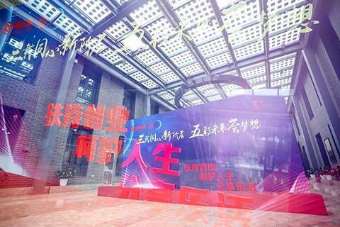 """""""三载同心新阶层,五彩未来荟梦想"""",新英会""""感恩有你""""三周年活动圆满落幕"""