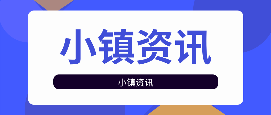 e资讯 | 2021中国电竞产业研讨会在e游小镇举办、《大秦帝国之帝国烽烟》剧本式赛季正式上线!《扫黑·决战》五一定档!